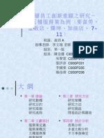 基層員工創新意願之研究(完整版)PPT (1)
