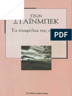 Steinbeck (1937) - Τα Σταφυλια Της Οργης