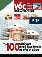 Οδηγός Χειμερινών Αποδράσεων - ΤΑ ΝΕΑ 20081129