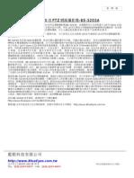 藍眼科技新聞稿-BE-3203A