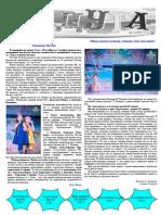 газета ноябрь 2014