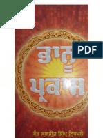 bhanu prakash granth - sant jagjit singh ji harkhowal wale
