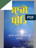 saachi preet - ghazals of bhai nand lal ji steek