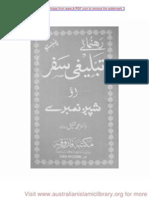 6 Points Pashto - Tablighi Jamaat - Www