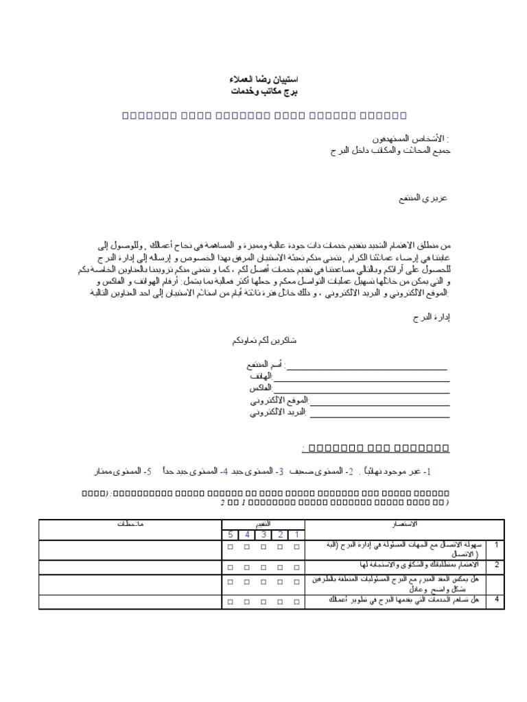 بانوراما مخرج مقتصد استبيان منتجات للعملاء Comertinsaat Com