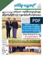 Union Daily_18-12-2014.pdf