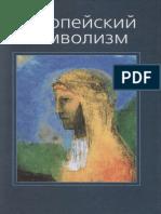 Европейский символизм