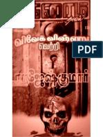 விவேக் விஷ்ணு வெற்றி-rk.pdf