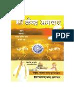 Vivekananda Kendra Samachar 2014