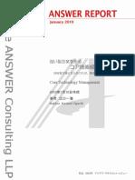 【ANSWER REPORT】強い製造業を創るコア技術経営/Core Technology Management