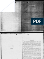 Russian Grenade Manual 1943