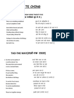 TAO TE CHING Englist Hindi Translation