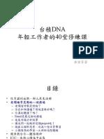 tsmc-dnab-1203157535289284-3