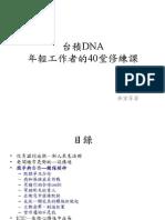 tsmc-dnac-1203157773490993-5