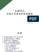tsmc-dnad-1203157850538915-4