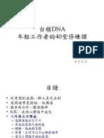 tsmc-dnae-120315802886704-5