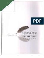 卞之琳譯文集(中)