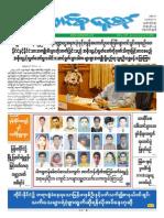 union daily 19-12-2014.pdf