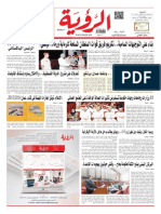 Al Roya Newspaper 19-12-2014.pdf