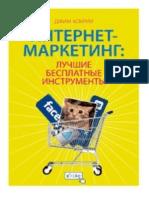 Д. Кокрум. «Интернет-маркетинг