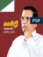 MS Sinhala