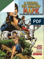 Ιστορία του Λοχαγού Μαρκ