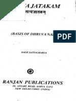 46054455-Satyajatakam-Dhruva-nadi.pdf