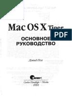 David Pog - Sistem de operare MAC OS Tiger