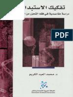 تفكيك الاستبداد د. محمد العبد الكريم