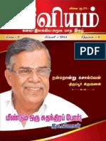 kaviyam_feb_2014_01.pdf