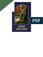 Uayit_E._Velikaya_Borba.a6.pdf