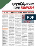Εργαζόμενοι σε ΚΙΝΗΣΗ Τεύχος Δεκεμβρίου 2014