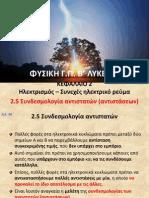 Φυσική ΓΠ Β' Λυκείου Κεφ2-2.5