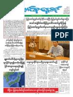 Union Daily_21-12-2014 Sunday.pdf