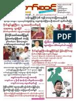 Myanmar Than Taw Sint Vol 3 No 41.pdf