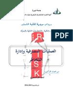 01- دروس في مقياس العمليات المصرفية وادارة المخاطر