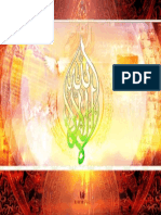 Islamic Art 10244