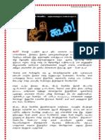 Cool Psychology Series Tamil