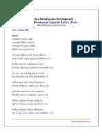 Aditya-Hrudayam-In-Gujarati.pdf