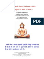 Very Powerful Hanuman Mantra Sadhna and Maruti Kavach