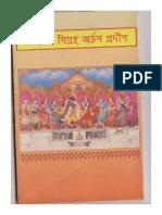 Archan padhati (Bengali)
