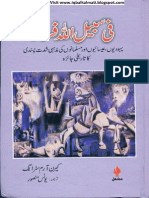 Fee Sabil Ilah Fasad (Iqbalkalmati.blogspot.com)