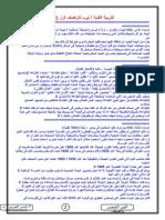 تربية فنية الصف الاول الاعدادي الترم الثاني.doc