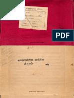 Pancha Dashi Tika of Ram Krishna_Devanagari_Alm1_Shlf1_6163_24Ga.pdf