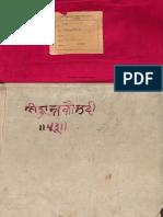 Siddhanta Kaumudi Dvn Raghunath Alm 28 Shlf1 6192 53Kha