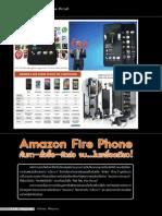 Amazon Fire Phone ค้นหา-สั่งซื้อ-จัดส่ง จบ...ในเครื่องเดียว!