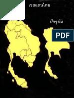 ปัญหาที่มาของนายกรัฐมนตรี คณะรัฐมนตรี และสมาชิกรัฐสภาไทย