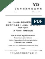 2GHz TD-SCDMA Uu接口技术要求part 5-物理层技术规范-5:物理层过程.pdf
