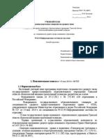 УЧЕБНЫЙ ПЛАН 09.02.04.docx