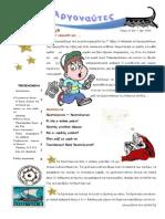 Μικροί Αργοναύτες τεύχος 1-2014 - 2015